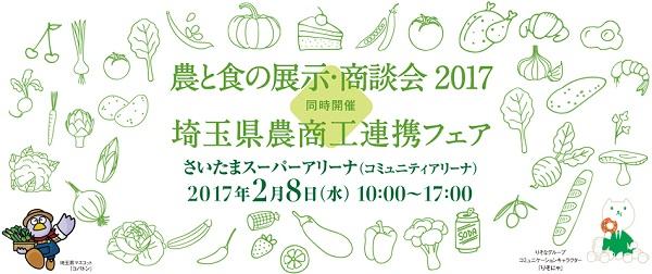 農と食の展示・商談会2017